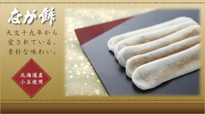 なが餅竹包み(7コ入り)